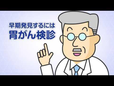 「胃がん検診を知ろう」(オリンパス「おなかの健康ドットコム」)