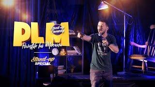 PLM Povestile lui Mocanu  Special  Alex Mocanu Stand-up Comedy