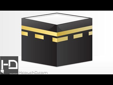 Tutorial 169 : How To Draw Kaaba Using Illustrator كيفية رسم الكعبة المشرفة بإستعمال