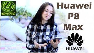 Обзор Huawei P8 Max - Гигантский смартфон для гигантов