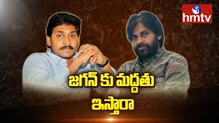 Will Pawan Kalyan Support To YS Jagan in 2019 Elections  | hmtv