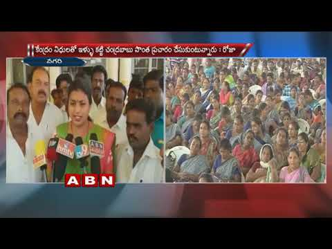 YCP MLA Roja speaks to media about  irregularities in NTR Housing Scheme