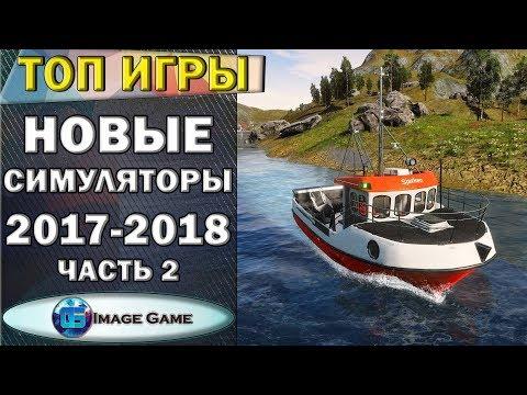 Лучшие, новые игры Симуляторы 2017-2018 года | Часть 2