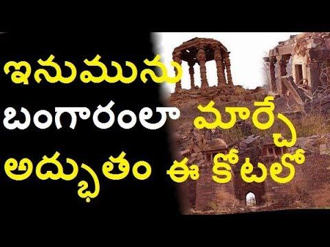 ఇనుమును బంగారంలా మార్చే అద్భుతం ఈ కోటలో దాగివుందాMost Mysterious Forts india/Unknown facts in telugu