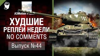 Худшие Реплеи Недели - No Comments №44 - от A3Motion [World of Tanks]