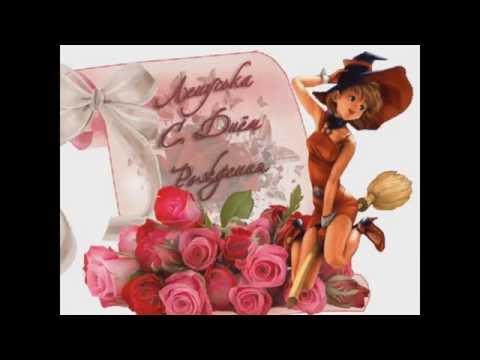 Поздравление с днем рождения тётю лену 8