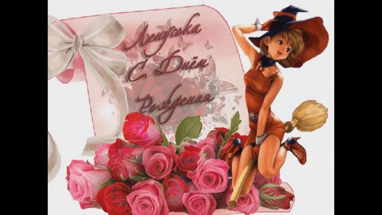 Поздравления с днем рождения тете лене от племянницы