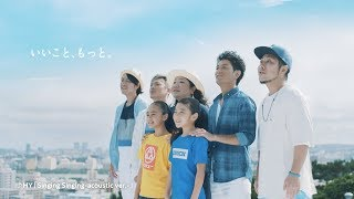 ローソン沖縄 10周年 30秒篇