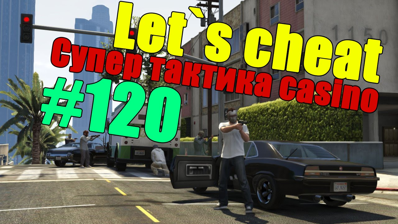 Let`s cheat Advance-rp (GTA SAMP) #120 - СУПЕР ТАКТИКА КАЗИНО (БУГУРТ) КЛЕО ДЛЯ КАЗИНО