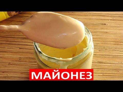 МАЙОНЕЗ делаю дома сама ОЧЕНЬ ПРОСТО - dancest.ru