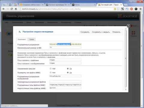 3 способа загрузки файлов на сайт Joomla