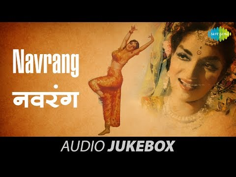 Navrang 1959 Songs | Sandhya Mahipal | V. Shantaram | Old Hindi...