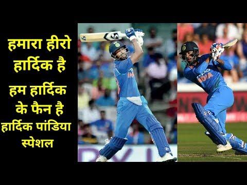 Hardik pandya special for fan made video hmara hero hardik pandya 2019(real cricket