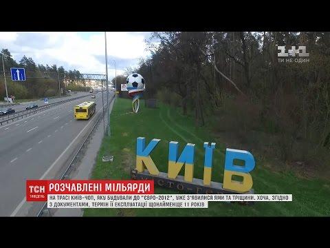 Ями та тріщини з'явились на трасі Київ-Чоп, на ремонт якої рік тому витратили мільярди гривень