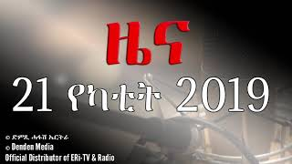 DimTsi Hafash #Eritrea/ድምጺ ሓፋሽ ኤርትራ:  ዜና -  21 የካቲት 2019