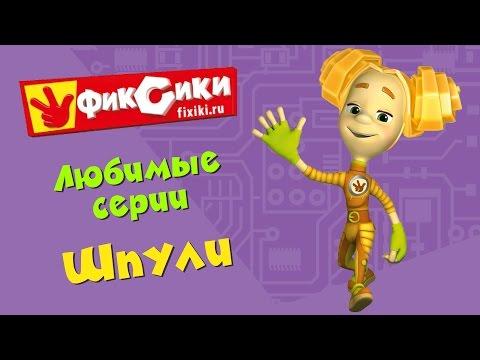 Фиксики - Любимые серии Шпули (сборник)
