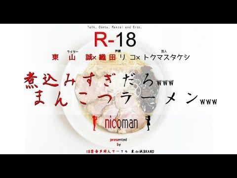 ��R-18�饸�����ȡ�  �إ˥�w�ޥ�w�١�?������ˤʤ�»�ͤ��饸���פ�̣
