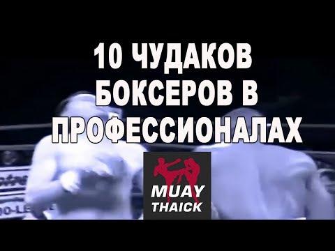 10 чудаков боксеров в профессионалах