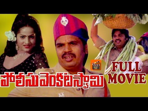 POLICE VENKATASWAMY | TELUGU FULL MOVIE | DASARI NARAYANA RAO | JAYAMALINI | TELUGU MOVIE ZONE