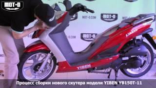 Как собрать новый китайский скутер