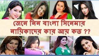 বাংলা সিনেমার নায়িকাদের কার আয় কত! - income of bd actresses...