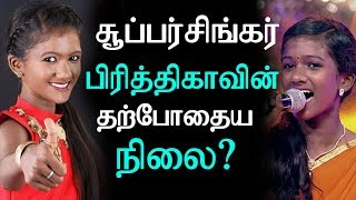 Super Singer Prithika's current status?