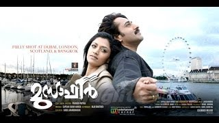 Hero - Musafir 2013 Malayalam Movie Full I Malayalam Movie 2013