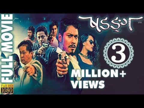 SADANGA || षडङग || Nepali Movie || Full HD