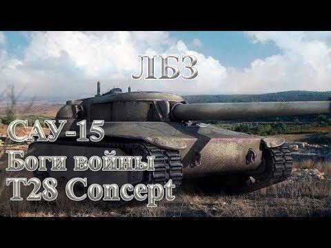 ЛБЗ на T28 Concept САУ-15 Боги Войны «9.22»