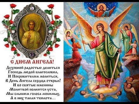 Поздравление священнику на день ангел 55