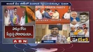 TDP Leaders Meeting at Chandrababu Naidu House Over Rajya Members Joining BJP