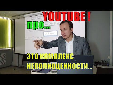 Про ЮТЮБ! 5 Урок Бизнес Школы 2018, Александр Колыванов