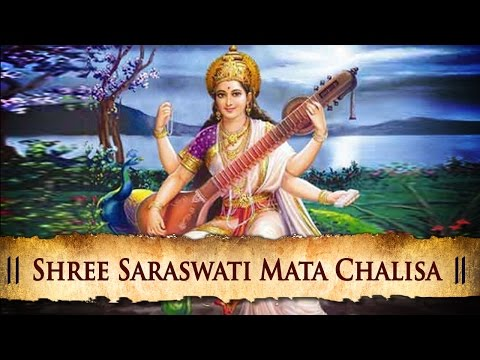 Shree Saraswati Mata Chalisa - Best Hindi Devotional Songs