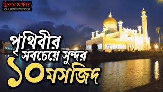 Download পৃথিবীর সবচেয়ে সুন্দর ১০টি মসজিদ   Top 10 beautiful mosque in the world 3Gp Mp4