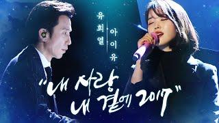 Download [2017 SBS 가요대전] 아이유희열, 환상 콜라보로 들려주는 불멸의 히트곡 '내 사랑 내 곁에' Mp3/Mp4