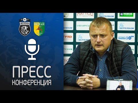 Ислочь – Неман | Пресс-конференция Виталия Жуковского
