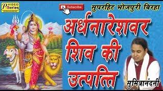 अर्धनारेशवर महादेव की उत्पत्ति - सुमित्रानंदिनी