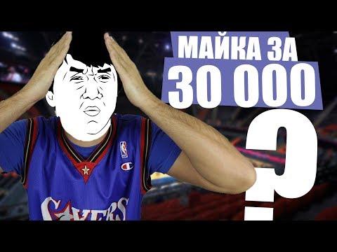 NBA Jersey ч.2: Топ 10 лучших | Безумная покупка | Терминология