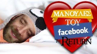 Ponzi - Μανούλες του Facebook: The Return