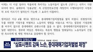 정의당, 중대재해기업처벌법 제정 촉구