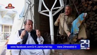 PM Nawaz Sharif ka wazan kaise bar gaya | Q K Jamhuriat Hai | 24 News HD