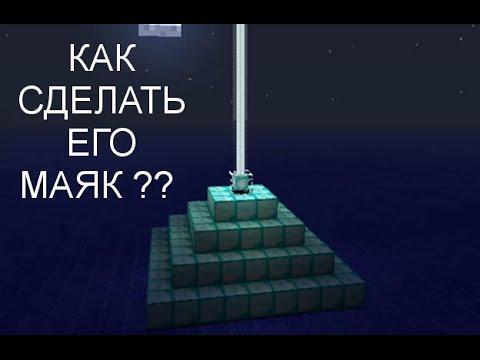 Как сделать так чтобы маяк заработал