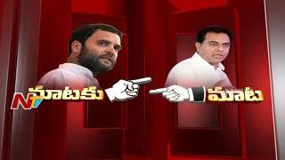 KTR Responds to Rahul Gandhi Comments over Govt Welfare Schemes | Mataku Mata | NTV