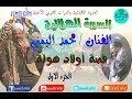 Download قصة اولاد هوله   محمد اليمنى   الجزء الاول MP3 song and Music Video