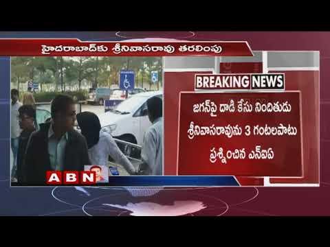 Jagan Assault Case: NIA Officers Interrogated Srinivas for 3 hours in Visakhapatnam | ABN Telugu