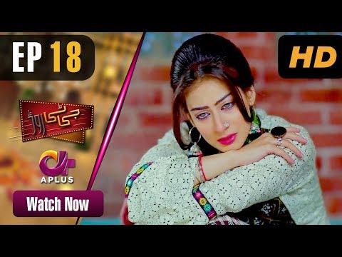 Pakistani Drama | GT Road - Episode 18 | Aplus Dramas | Inayat, Sonia Mishal