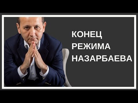 КОНЕЦ РЕЖИМА НАЗАРБАЕВА