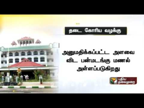 Court directs district collector to respond to a complaint on sand mining