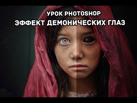 ЧЁРНЫЕ ГЛАЗА В ФОТОШОПЕ ДЕМОНИЧЕСКИЕ ГЛАЗА ДЕМОНА - Photoshop #4