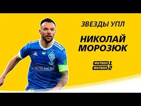 Как вожак Динамо ведет свою команду к новым победам